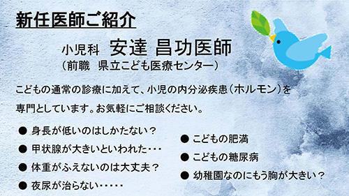 安達先生紹介.jpg